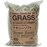 ハッピーホリデイ Natural Foods For Pet GRASS チモシーソフト 300g