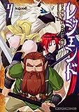 レジェンド コミック 1-7巻セット