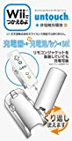 Wii用非接触充電器+充電池セット『untouch 非接触充電池』