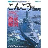 シリーズ 世界の名艦 海上自衛隊「こんごう」型 護衛艦 (イカロス・ムック シリーズ世界の名艦)