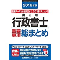 2016年版出る順行政書士 重要事項総まとめ (出る順行政書士シリーズ)