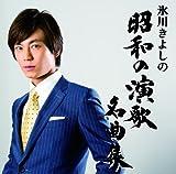 氷川きよしの昭和の演歌名曲集(Bタイプ) 画像