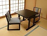 和室用テーブル(75x75x高さ60cm)と和室用椅子(2脚)の3点セット