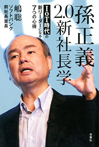 Amazon.co.jp: 孫正義 2.0新社...