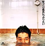 ゆっくり風呂につかりたい
