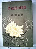 侍従長の回想 (1961年)