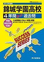T46錦城学園高等学校 2019年度用 4年間スーパー過去問 (声教の高校過去問シリーズ)