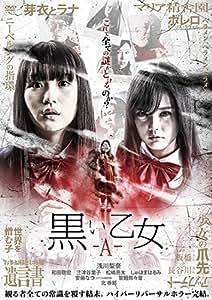 黒い乙女A [DVD]