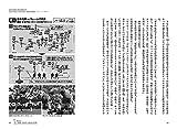 田中史朗と堀江翔太が日本代表に欠かせない本当の理由 ~最強ジャパン・戦術分析~ (ラグビー魂BOOKS-1) 画像