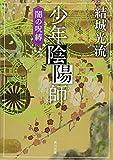 少年陰陽師 闇の呪縛 (角川文庫)