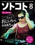 SOTOKOTO(ソトコト) 2018年8月号[20代、30代に贈る 日本のおじいちゃん、おばあちゃん]