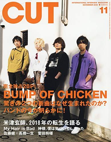 【BUMP OF CHICKEN】隠れた名曲おすすめ人気ランキングTOP10!マイナーソングを厳選☆の画像