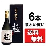 塩川酒造 越の関 大吟醸 極 -きわみ- 720ml×6本