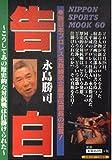告白―新日本プロレス元取締役企画宣伝部長の証言! (Nippon sports mook (60))