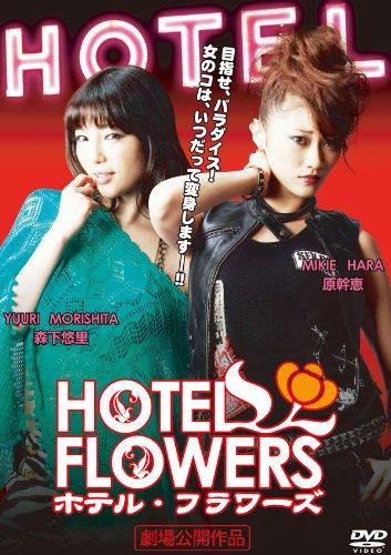 HOTEL FLOWERS(ホテル・フラワーズ) [DVD] 原幹恵 森下悠里 GPミュージアム