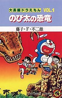 [藤子・F・不二雄]の大長編ドラえもん1 のび太の恐竜 (てんとう虫コミックス)