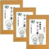 有機栽培 ウコン茶 3g×40包(お得な3個セット)