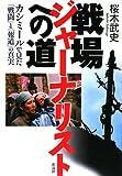 戦場ジャーナリストへの道―カシミールで見た「戦闘」と「報道」の真実