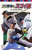 (809-1)プロ野球のスゴイ話 (ポプラポケット文庫)