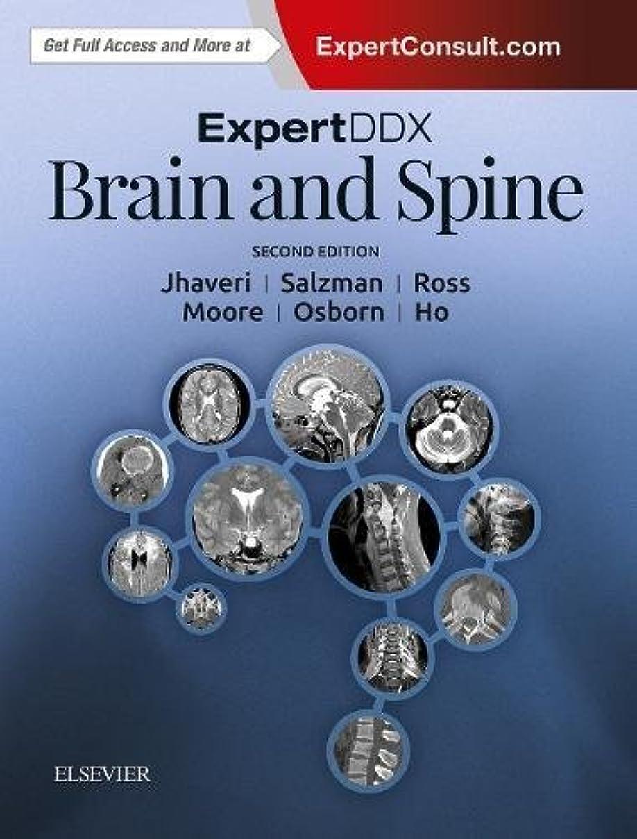 フィードバック対称平和的ExpertDDx: Brain and Spine, 2e