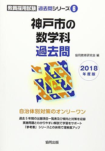 神戸市の数学科過去問 2018年度版 (教員採用試験過去問シリーズ)