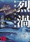 烈渦 新東京水上警察 (講談社文庫)