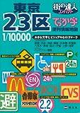 街の達人 コンパクトでっか字東京23区便利情報地図