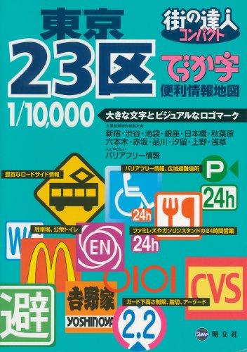 街の達人 コンパクトでっか字東京23区便利情報地図の詳細を見る