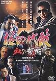 桜の代紋 血の報酬[DVD]