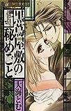 黒蔦屋敷の秘めごと 1 (フラワーコミックスアルファ)