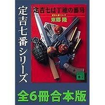 定吉七番シリーズ 全6冊合本版 (講談社文庫)