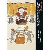 ねずみのもちつき (日本の昔話 5)
