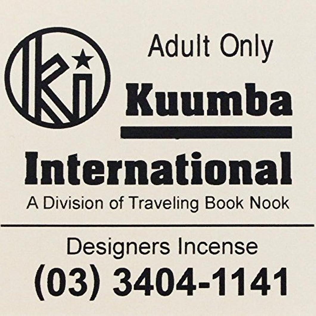 コーンウォール収まるクローゼット(クンバ) KUUMBA『incense』(Adult Only) (Regular size)