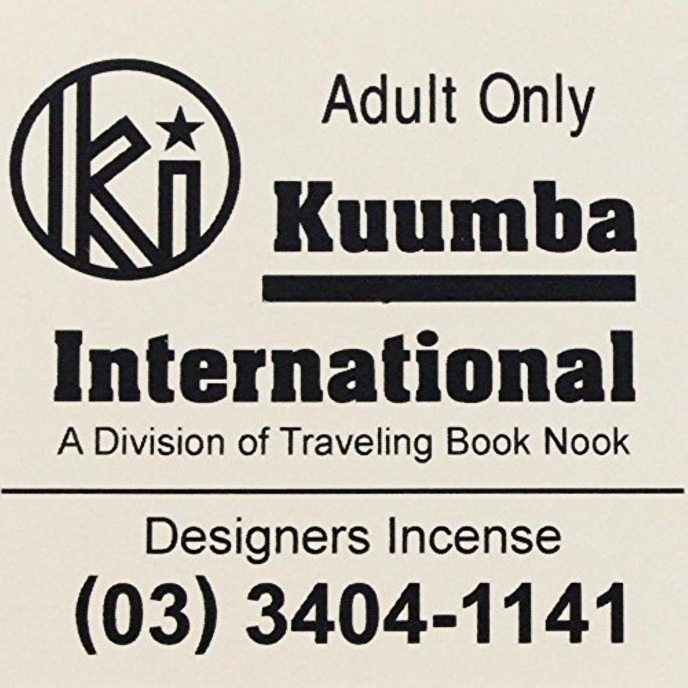 群衆満足シャット(クンバ) KUUMBA『incense』(Adult Only) (Regular size)