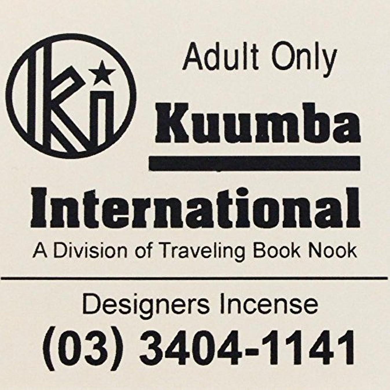 櫛金曜日絶え間ない(クンバ) KUUMBA『incense』(Adult Only) (Regular size)