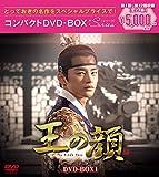 王の顔 コンパクトDVD-BOX1[スペシャルプライス版] 画像