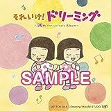 【早期購入特典あり】それいけ! ドリーミング ~30th Anniversary Album~ (CDジャケットステッカー(6cm×6cm)付)