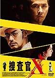 捜査官X [DVD]