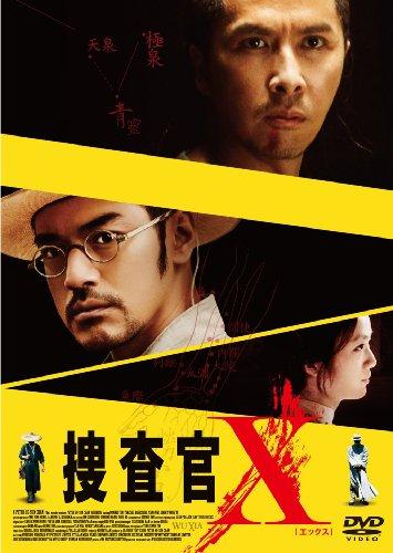 捜査官X [DVD]の詳細を見る