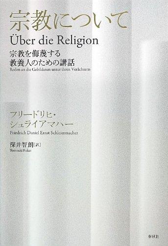 宗教について: 宗教を侮蔑する教養人のための講話 / フリードリヒ・シュライアマハー