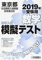 高校入試模擬テスト数学東京都2019年春受験用