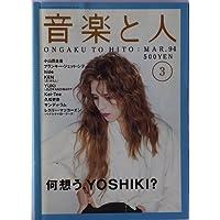 音楽と人 1994年03月号 何想う、YOSHIKI?