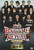 麻雀BATTLE ROYAL 2015 副将戦[DVD]