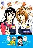 天使の事情 (4) (バンブーコミックス 4コマセレクション)
