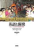 英語と開発: グローバル化時代の言語政策と教育
