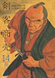 剣客商売 14 (SPコミックス)