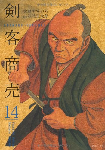 剣客商売 14 (SPコミックス)の詳細を見る