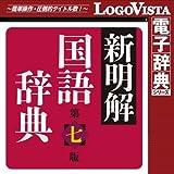 新明解国語辞典 第七版 for Win [ダウ�