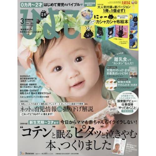 ひよこクラブ 2018年3月号[雑誌]