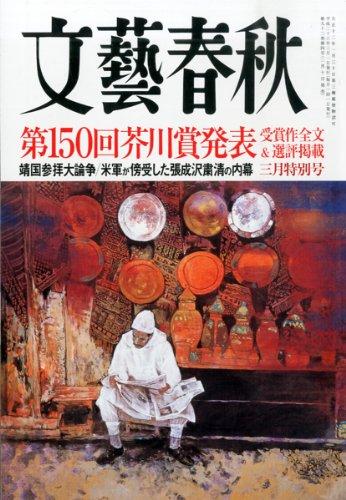 文藝春秋 2014年 03月号 [雑誌]の詳細を見る